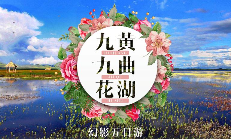九黄●九曲●花湖幻影五日游
