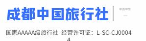 成都中国旅行社成都出发旅游网