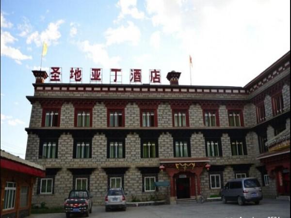 稻城圣地亚丁酒店